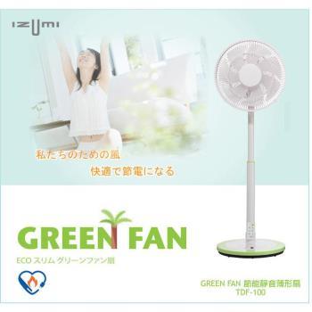 日本IZUMI GREEN FAN 12吋DC遙控靜音薄型扇TDF-100福利品