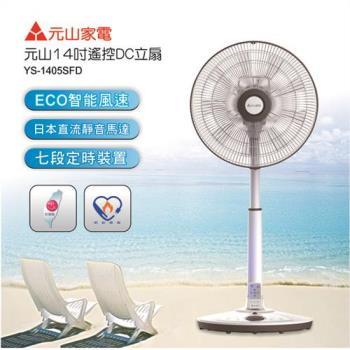 元山 14吋遙控DC節能靜音定時省電風扇YS-1405SFD