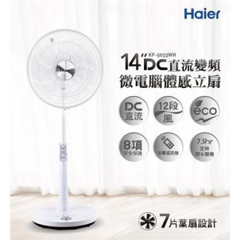 Haier海爾14吋DC直流變頻微電腦立扇 KF-5033WH