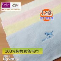 100%純棉素色毛巾 (12條 整打裝)【台灣興隆毛巾專賣】