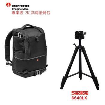 Manfrotto Tri Backpack L 專業級3合1斜肩後背包 L+6640LX腳架特惠組