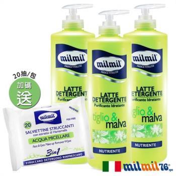 義大利MILMIL 植萃水感溫和舒敏清潔乳3入(贈潔面卸妝棉)