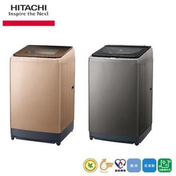 日立 HITACHI 15公斤直立式變頻洗衣機 SF150XBV (星空銀SS/香檳金CH)