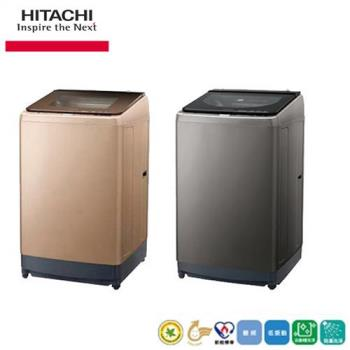 日立 HITACHI 20公斤直立式變頻洗衣機 SF200XBV (星空銀SS/香檳金CH)