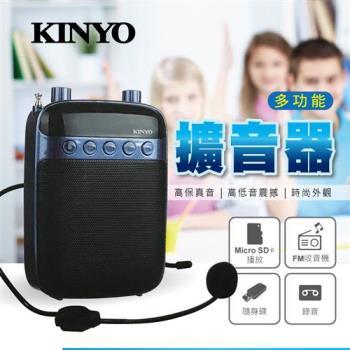 【KINYO】充電式多功能擴音器
