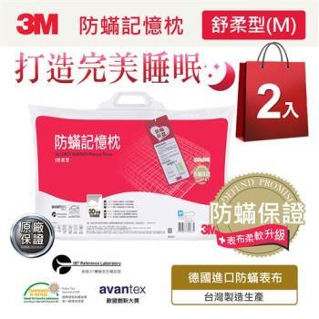3M 新絲舒眠 防蹣記憶枕-舒柔型M(超值兩入組)
