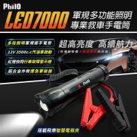 飛樂 LED7000 軍規多功能照明專業救車手電筒