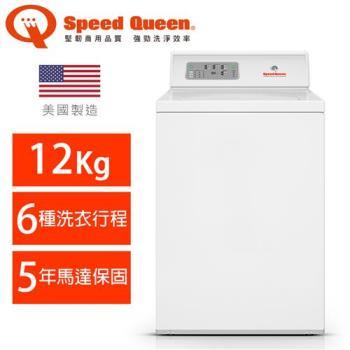 (美國原裝)Speed Queen 12KG智慧型高效能上掀洗衣機(白)LWNE52SP113FW