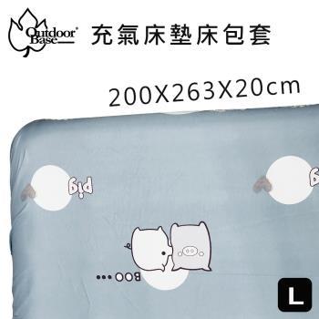 263x200x20cm原廠舒柔布保潔床包套L 歡樂時光充氣床墊床包套適用於美麗人生極度優眠充氣床Outdoorbase-26299