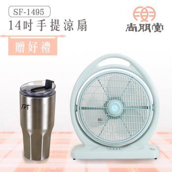 尚朋堂 14吋手提箱扇SF-1495(好禮加碼送)