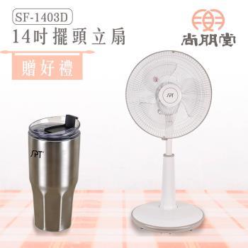 尚朋堂 14吋3D擺頭立地電扇SF-1403D(好禮加碼送)