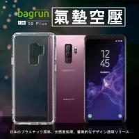 bagrun Samsung Galaxy S9 極度抗摔 空壓殼.氣墊.抗防摔.手機殼