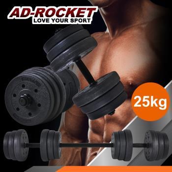 AD-ROCKET 環保槓鈴啞鈴兩用組合/健身器材/舉重/核心訓練(25kg)