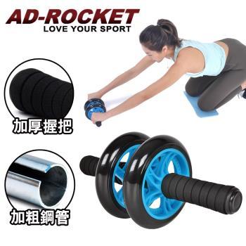 AD-ROCKET 超靜音滾輪健身器/健腹器/滾輪/腹肌