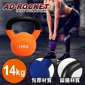 AD-ROCKET 頂級鑄鐵壺鈴 KettleBell(14公斤/橘色)