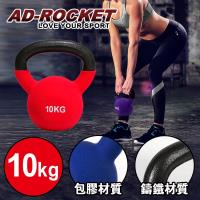 AD-ROCKET 頂級鑄鐵壺鈴 KettleBell(10公斤/紅色)