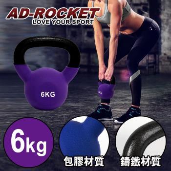 AD-ROCKET 頂級鑄鐵壺鈴 KettleBell(6公斤/紫色)