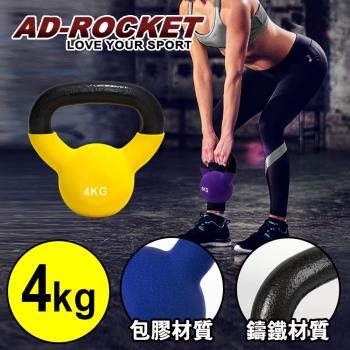 AD-ROCKET 頂級鑄鐵壺鈴 KettleBell(4公斤/黃色)