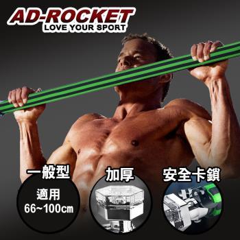 AD-ROCKET 特殊鎖扣門上單槓/單槓/引體向上(一般型)