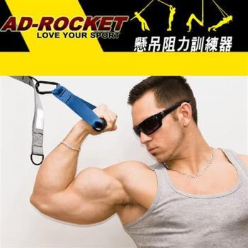 AD-ROCKET 全功能懸吊阻力訓練器/全身核心肌群懸吊訓練器/移動式健身房/TRX/健腹/重量訓練/訓練繩