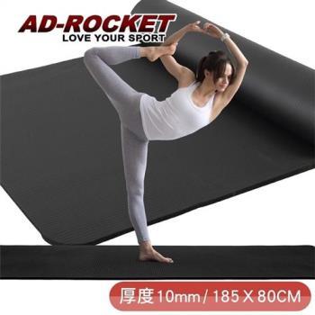 AD-ROCKET 加厚專業防滑瑜珈墊/80CM/瑜珈(三色任選)