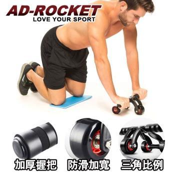 AD-ROCKET 三角健腹器/滾輪/健腹輪/三輪健腹器