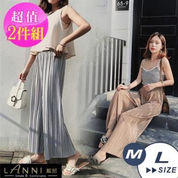 【LANNI 藍尼】夏季涼爽百褶闊腿褲-兩件組(新品熱銷款)