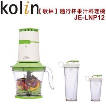 【歌林】隨行杯果汁料理機JE-LNP12