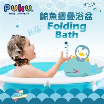 PUKU 藍色企鵝 Whale鯨魚摺疊浴盆