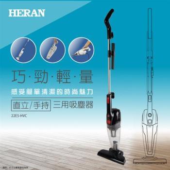 HERAN禾聯三合一 手持/直立 有線式吸塵器22E5-HVC