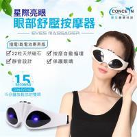 Concern康生 星際亮眼-眼部舒壓按摩器 CON-EYE102