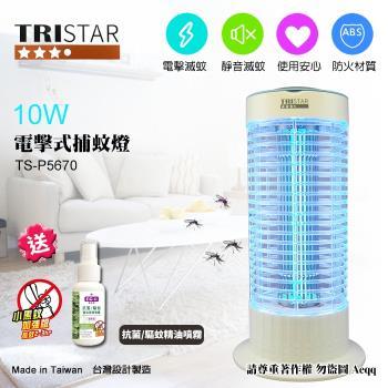 【TRISTAR 三星】10W電擊式捕蚊燈(TS-P5670)