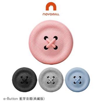 Novomill e-Button 藍芽音箱(典藏版)