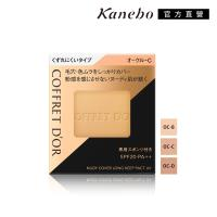 Kanebo佳麗寶 COFFRET DOR光透裸肌粉餅UV 9.5g (3色任選)