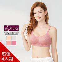 Olivia 無鋼圈3D收副乳薄款彩棉內衣 4件組