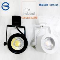 順合光電-小鋼炮 12WCOB燈 LED商用軌道燈軌道燈-內部燈珠使用德國OSRAM原廠授權零件