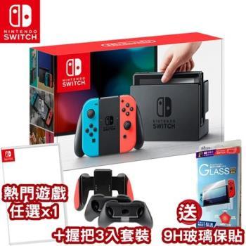任天堂Switch主機電光藍紅+遊戲任選一片+Joy-Con手把/握把3入套裝(013)--送Siren9H玻璃貼