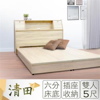 IHouse - 清田 日式插座收納床組(床頭+六分床底)-雙人5尺