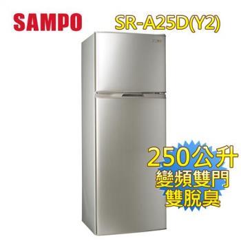 聲寶SAMPO 250L雙門變頻冰箱SR-A25D(Y2)炫麥金