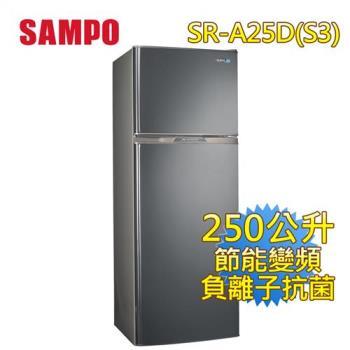 聲寶SAMPO 250L雙門變頻冰箱SR-A25D(S3)不鏽鋼