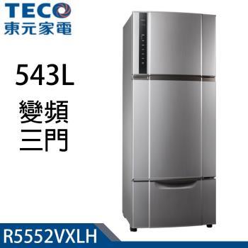 TECO東元543L三門變頻電冰箱R5552VXLH