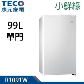 TECO東元99L單門電冰箱R1091W