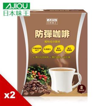 【日本味王】防彈咖啡強效版輕飲體驗2盒(8包/盒)