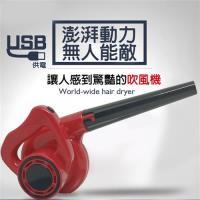 (買一送一)Mini USB 無敵迷你除塵吹風機/金德恩