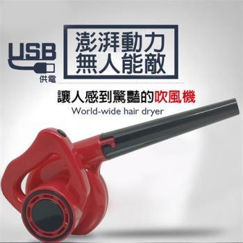 Mini USB 無敵迷你除塵吹風機/金德恩
