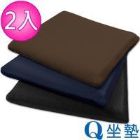 源之氣 竹炭模塑記憶Q坐墊(三色可選 2入) RM-9465