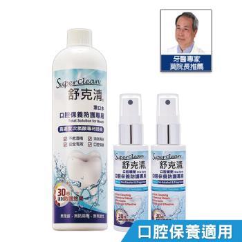 舒克清口腔清新超值3件組 (口腔保養防護噴劑50mlx2瓶+漱口水500mlx1罐)