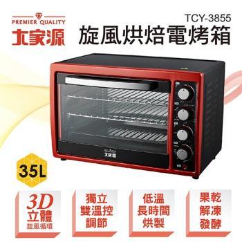 大家源 35L旋風烘焙電烤箱TCY-3855