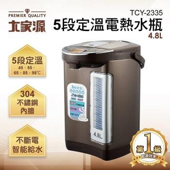 大家源 4.8L 304不鏽鋼5段定溫液晶電動熱水瓶(TCY-2335)