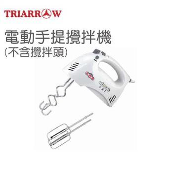 【三箭牌】電動手提攪拌組(HM-250A-1)(不含攪拌頭)